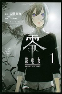 Kodansha Published Sept 17, 2014 160 Pages